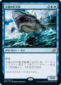 画像1: 【JPN/IKO】大食の巨大鮫/Voracious Greatshark 『R』 [青]