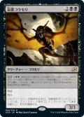 【JPN/IKO】哀歌コウモリ/Dirge Bat 『R』 [黒]
