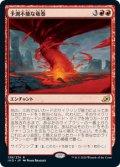 【JPN/IKO】予測不能な竜巻/Unpredictable Cyclone 『R』 [赤]