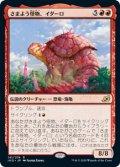 【JPN/IKO】さまよう怪物、イダーロ/Yidaro, Wandering Monster 『R』 [赤]
