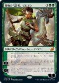 【JPN/IKO】怪物の代言者、ビビアン/Vivien, Monsters' Advocate 『M』 [緑]