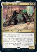 【JPN/IKO】ドラニスのクードロ将軍/General Kudro of Drannith 『M』 [マルチ]