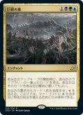 【JPN/IKO/FOIL★】巨獣の巣/Titans' Nest  ( その他イベントプロモ)