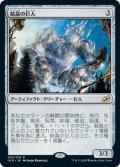 【JPN/IKO/Foil★】結晶の巨人/Crystalline Giant 『R』 [茶]