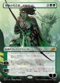 【JPN/IKO-BF】怪物の代言者、ビビアン/Vivien, Monsters' Advocate 『M』 [緑]