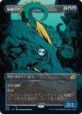 【JPN/IKO-BF】海駆けダコ/Sea-Dasher Octopus 『R』 [青]
