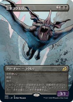 画像1: 【JPN/IKO-BF】哀歌コウモリ/Dirge Bat 『R』 [黒]