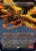 【JPN/IKO-BF/Foil★】永遠羽のフェニックス/Everquill Phoenix 『R』 [赤]