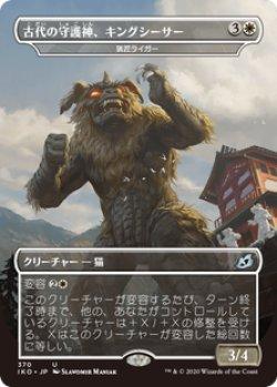 画像1: 【JPN/IKO-BF】古代の守護神、キングシーサー/猟匠ライガー 『白』 [U]
