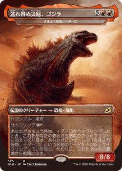 画像1: 【JPN/IKO-BF】逃れ得ぬ災厄、ゴジラ/さまよう怪物、イダーロ 『赤』 [R]
