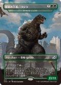 【JPN/IKO-BF】原始の王者、ゴジラ/タイタノス・レックス/Titanoth Rex 『緑』 [U]