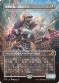 【JPN/IKO-BF】決戦兵器、メカゴジラ/結晶の巨人/Crystalline Giant 『茶』 [R]