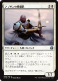 【JPN/IMA/FOIL★】アブザンの戦僧侶/Abzan Battle Priest 『U』 [白]