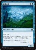 【JPN/IMA/FOIL★】濃霧の層/Fog Bank 『U』 [青]