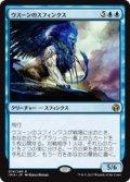 【JPN/IMA】ウスーンのスフィンクス/Sphinx of Uthuun 『R』 [青]
