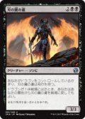 【JPN/IMA/FOIL★】刃の翼の虜/Bladewing's Thrall 『U』 [黒]