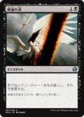 【JPN/IMA/FOIL★】破滅の刃/Doom Blade 『U』 [黒]
