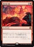 【JPN/IMA】火のるつぼ/Crucible of Fire 『R』 [赤]
