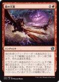 【JPN/IMA/FOIL★】龍の大嵐/Dragon Tempest 『U』 [赤]