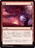 【JPN/IMA】火柱/Pillar of Flame 『C』 [赤]