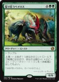 【JPN/IMA】猛り狂うベイロス/Rampaging Baloths 『R』 [緑]