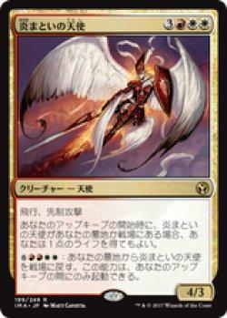 画像1: 【JPN/IMA】炎まといの天使/Firemane Angel 『R』 [マルチ]