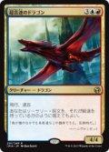 【JPN/IMA】超音速のドラゴン/Hypersonic Dragon 『R』 [マルチ]