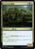 【JPN/IMA/FOIL★】ジャングルの障壁/Jungle Barrier 『U』 [マルチ]