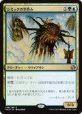 【JPN/IMA】シミックの空呑み/Simic Sky Swallower 『R』 [マルチ]