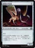 【JPN/IMA】砂岩の予言者/Sandstone Oracle 『U』 [茶]