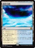 【JPN/IMA】雨雲の迷路/Nimbus Maze 『R』 [土地]