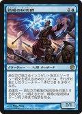 【JPN/JOU】戦場の秘術師/Battlefield Thaumaturge