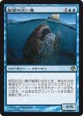 【JPN/JOU】船団の災い魔/Scourge of Fleets