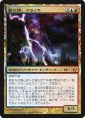 【JPN/JOU】嵐の神、ケラノス/Keranos, God of Storms