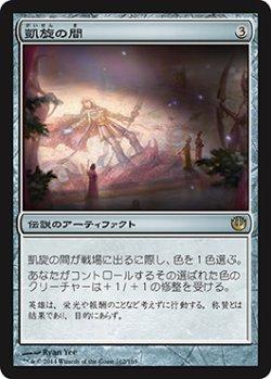 画像1: 【JPN/JOU】凱旋の間/Hall of Triumph