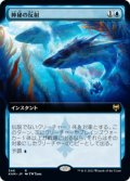 【JPN/KHM-BF】神秘の反射/Mystic Reflection 『R』 [青]