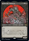 【JPN/KHM-BF】血空の主君、ヴェラゴス/Varragoth, Bloodsky Sire 『R』 [黒]