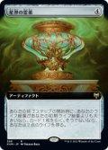 【JPN/KHM-BF】星界の霊薬/Cosmos Elixir 『R』 [茶]