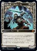 【JPN/KHM-BF】戦闘の神、ハルヴァール/Halvar, God of Battle 『M』 [白]