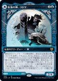 【JPN/KHM-BF】航海の神、コシマ/Cosima, God of the Voyage 『R』 [青]
