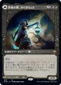 【JPN/KHM-BF】恐怖の神、ターグリッド/Tergrid, God of Fright 『R』 [黒]
