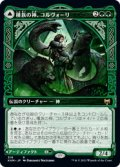 【JPN/KHM-BF/Foil★】種族の神、コルヴォーリ/Kolvori, God of Kinship 『R』 [緑]