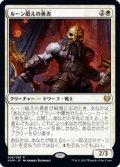 【JPN/KHM】ルーン鍛えの勇者/Runeforge Champion 『R』 [白]
