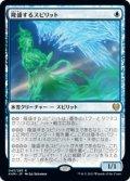 【JPN/KHM】隆盛するスピリット/Ascendant Spirit 『R』 [青]