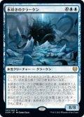 【JPN/KHM】氷砕きのクラーケン/Icebreaker Kraken 『R』 [青]