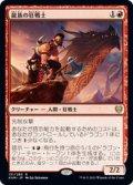 【JPN/KHM/Foil★】龍族の狂戦士/Dragonkin Berserker 『R』 [赤]