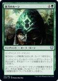 【JPN/KHM】強力のルーン/Rune of Might 『U』 [緑]