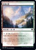 【JPN/KHM】高地の森/Highland Forest 『C』 [土地]