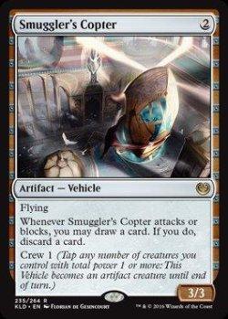 画像1: 【ENG/KLD】密輸人の回転翼機/Smuggler's Copter 【EX-】