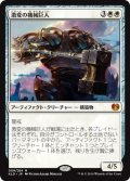 【JPN/KLD】激変の機械巨人/Cataclysmic Gearhulk 『M』